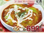 松屋「ロールキャベツ定食」