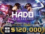 報酬総額12万ドルのARスポーツ「HADO」、今年は3シーズン開催