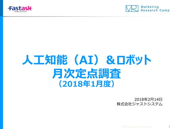 AIスピーカーは満足度が高い―― ジャストシステムのAI調査