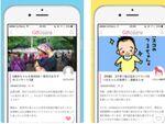必要な子育て情報が「すぐ」届くアプリ「cozre」