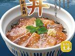 なか卯「鰤丼」 旬のぶりを特製漬けタレで