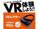 ヴァリック、快活CLUBで「『VR THEATER』 見放題プラン」開始