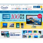 PCを賢く買うなら「Qualit」!? 横河レンタ・リースが美麗中古PCを販売