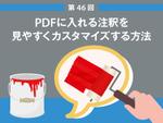 PDFに入れる注釈を見やすくカスタマイズする方法
