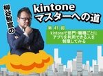 kintoneで部門・職種ごとにアプリを利用できる人を制限してみる