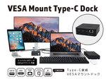 VESAマウントでデスクトップが広く使えるType-Cドッキングステーション