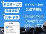 Twitterの交通情報を音声で読み上げる無料アプリ