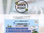 株価連動型ポイントアプリ「StockPoint」新たに7銘柄追加