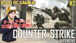「CS:GO」#2 タイムアタック30秒の壁に挑戦:PCゲーム部