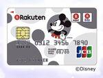 「楽天カード」と「楽天PINKカード」でディズニー・デザインを採用