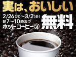 マクドナルド コーヒー5日間無料
