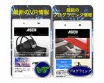 """VR""と""プログラミング""に特化したASCIIのニュースアプリがリリース!"