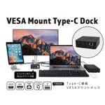 HDMI、有線LAN、USBが拡張できるドッキングステーション
