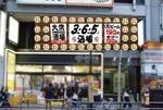 渋谷に生ビール190円酒場 餃子1万個無料