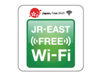 JR東日本、新幹線の無料Wi-Fiを5月から順次開始