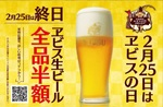 2月25日ヱビスの日 サッポロライオンでヱビス生ビール半額