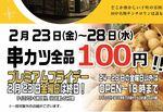串カツ田中終日全串100円キャンペーン いかなきゃ!