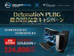 期間限定5000円引き、Core i7とGTX 1080を搭載したゲーミングPC