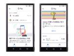 Googleの決済サービス「Google Pay」アプリがリリース