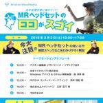3/3秋葉原でアスキー初のMRイベントを開催!「Windows Mixed Reality」を超わかりやすく解説&体験