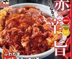 【本日発売】かつや ふわたまレッドチキンカツ丼