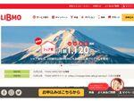 TOKAIコミュニケーションズ、格安モバイル「LIBMO」サービス拡充