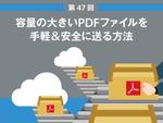 容量の大きいPDFファイルを手軽&安全に送る方法