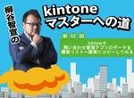 kintoneで問い合わせ管理アプリのデータを顧客リストへ簡単にコピーしてみる