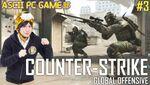 「CS:GO」#3 野良サーバーで2位以内を目指せ:PCゲーム部