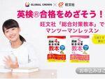iPhone・iPadで英検4級の勉強できる子供向け「GLOBAL CROWN」