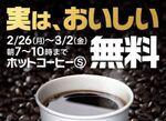 【本日まで】マクドナルドコーヒー無料 朝限定