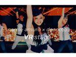 ドコモ、安室奈美恵の8KVRミュージックビデオを配信