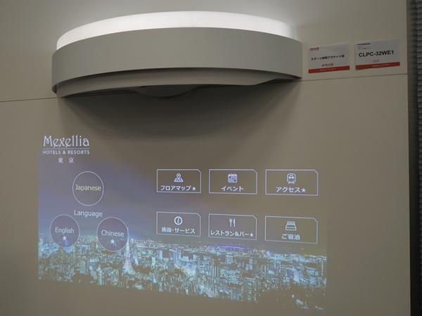 壁に固定する間接照明の下に映像を表示する参考展示デバイス。アイ・オーのミニPCが埋め込まれている