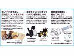 川崎市、VR技術で認知症を体験できるイベントを開催