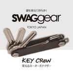 鍵をスマートにまとめられる「SWAGgear KEY CREW」が4000円台