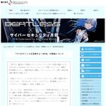 アキバでアニメ「BEATLESS」とコラボしたセキュリティー啓発イベント