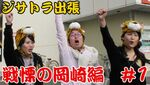 ジサトラ出張レポート番組「戦慄の岡崎編 #1」YouTubeで公開開始!