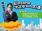 kintoneで51列以上の巨大なエクセルからアプリを作成してみる