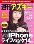 週刊アスキー No.1168(2018年3月6日発行)