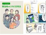 LINE、東日本大震災に合わせて特別マンガが公開 寄付受付も