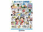 小学生の85%が公衆電話を知らない、NTT東日本の調査