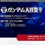 NHK 好きなガンダム募集する「全ガンダム大投票」