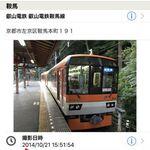 花見ついでに全国の鉄道も記録しよう―注目のiPhoneアプリ3選
