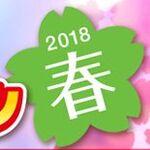 ASCII 春のベストセレクション 2018