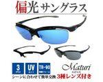 偏光レンズに取り替えられるスポーツサングラスが72%オフ!