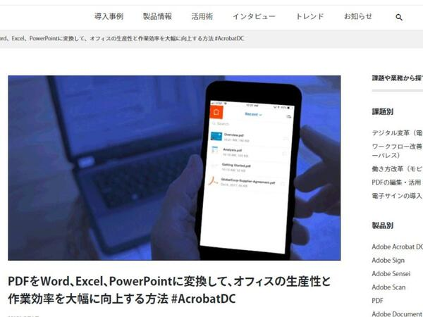 word を pdf に 変換 adobe