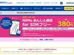 NifMo、中古スマホ端末を保証するサービスの対象を拡大