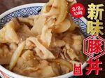 【本日発売】吉野家の新「豚丼」