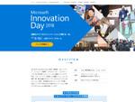 今年も開催! マイクロソフトが学生、スタートアップと未来を創るイベント