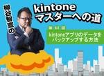 kintoneアプリのデータをバックアップする方法